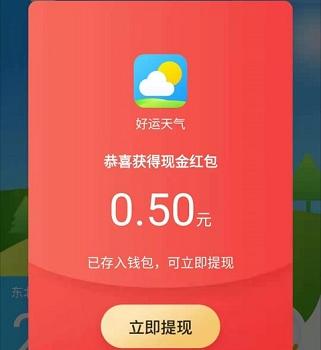 好运天气app、晴象天气app,免费赚0.6元微信红包!