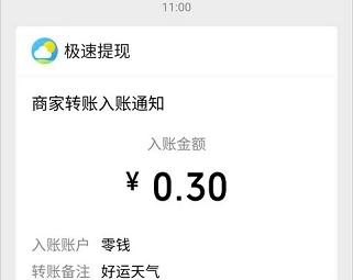 好运天气app、晴象天气app,免费赚0.6元微信红包!  好运天气app 晴象天气app 免费赚0.6元 微信红包 第2张
