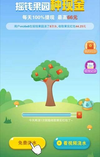 好运天气app、晴象天气app,免费赚0.6元微信红包!  好运天气app 晴象天气app 免费赚0.6元 微信红包 第3张