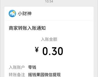 好运天气app、晴象天气app,免费赚0.6元微信红包!  好运天气app 晴象天气app 免费赚0.6元 微信红包 第4张