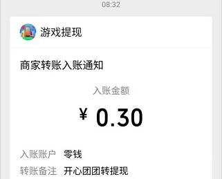 开心团团转app,登录秒提0.3元现金红包!  开心团团转app 秒提0.3元 现金红包 免费赚钱 第3张