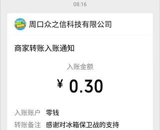 冰箱保卫战app,免费赚0.3元现金红包!  冰箱保卫战app 免费赚0.3元 现金红包 免费赚钱 第3张