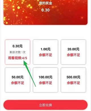 大家幸运,看8个视频提0.3元,猜数字赚1元以上微信红包!  大家幸运 0.3元 猜数字赚微信红包 免费赚钱 第4张