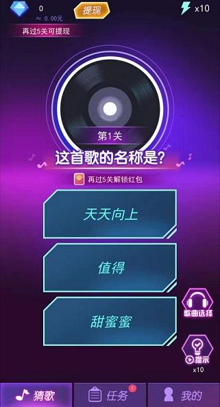 钻石猜歌app、姐姐来猜歌app,各猜几首歌秒提0.6元!