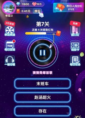 钻石猜歌app、姐姐来猜歌app,各猜几首歌秒提0.6元!  钻石猜歌app 姐姐来猜歌app 秒提0.6元 免费赚钱 第4张