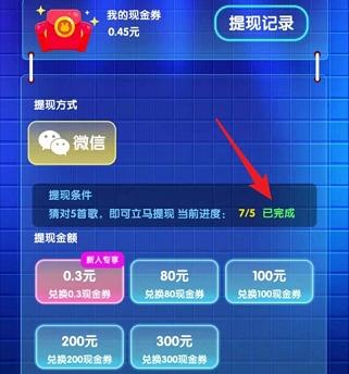 钻石猜歌app、姐姐来猜歌app,各猜几首歌秒提0.6元!  钻石猜歌app 姐姐来猜歌app 秒提0.6元 免费赚钱 第5张