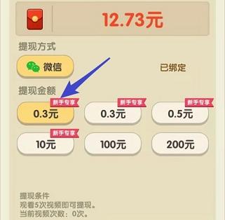 亿万收租婆app:登录秒提0.3元,还有等级红包可提现!  亿万收租婆app 秒提0.3元 等级红包可提现 第3张
