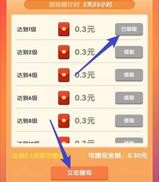 亿万收租婆app:登录秒提0.3元,还有等级红包可提现!  亿万收租婆app 秒提0.3元 等级红包可提现 第2张