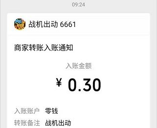 战机出动app,免费赚0.8元微信红包!  战机出动app 微信红包 免费赚钱 免费领取 第3张