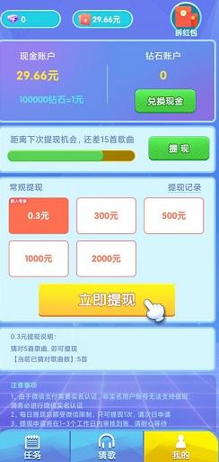 猜歌赢现金app,答多多app,免费赚0.6元以上!