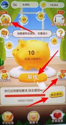 多多小灵猪app:玩法多样,秒提0.3元以上!  多多小灵猪app 秒提0.3元 免费赚钱 第1张