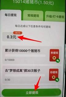 多多小灵猪app:玩法多样,秒提0.3元以上!  多多小灵猪app 秒提0.3元 免费赚钱 第2张