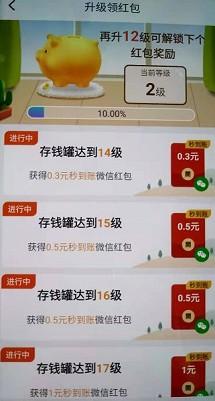多多小灵猪app:玩法多样,秒提0.3元以上!  多多小灵猪app 秒提0.3元 免费赚钱 第4张