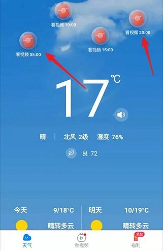 趣查天气app、掌上计步app,免费赚0.6元!