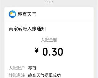 趣查天气app、掌上计步app,免费赚0.6元!  趣查天气app 掌上计步app 免费赚钱 第3张