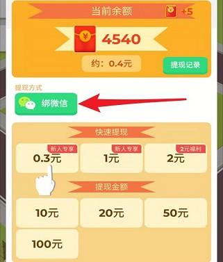过山车大亨app、飞车2048app,免费赚0.6元!  过山车大亨app 飞车2048app 免费赚钱 第2张