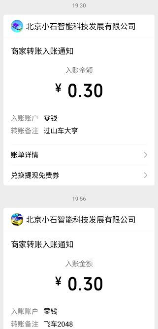 过山车大亨app、飞车2048app,免费赚0.6元!  过山车大亨app 飞车2048app 免费赚钱 第5张