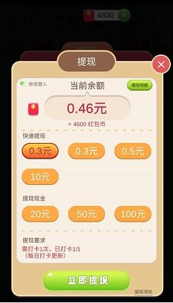 滚动方块app,爆破星星app,免费赚0.9元!
