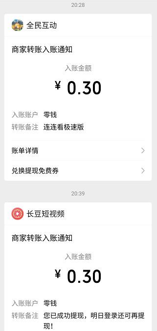 连连看极速版app、番柚短视频app,秒提0.6元!  连连看极速版app 番柚短视频app 秒提0.6元 免费赚钱 第5张