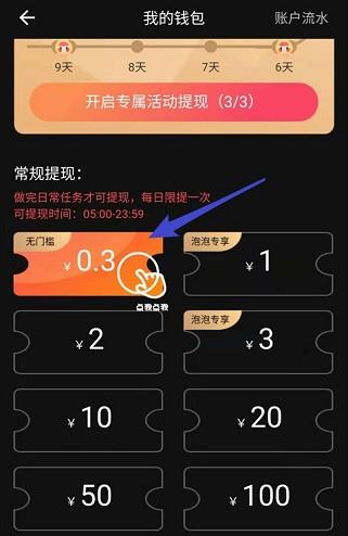 连连看极速版app、番柚短视频app,秒提0.6元!  连连看极速版app 番柚短视频app 秒提0.6元 免费赚钱 第4张