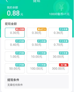 多多走路app,免费赚0.3元!