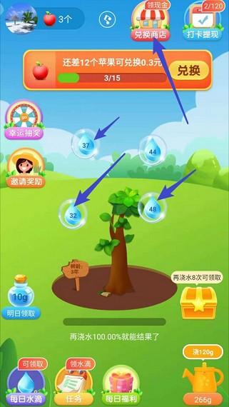 美丽果园app:海程互娱旗下,秒提0.3元!