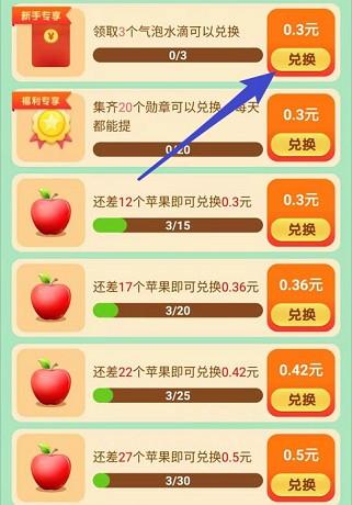 美丽果园app:海程互娱旗下,秒提0.3元!  美丽果园app 海程互娱旗下 秒提0.3元 免费赚钱 第2张