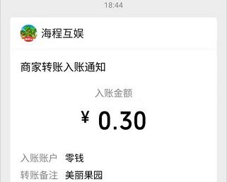 美丽果园app:海程互娱旗下,秒提0.3元!  美丽果园app 海程互娱旗下 秒提0.3元 免费赚钱 第3张