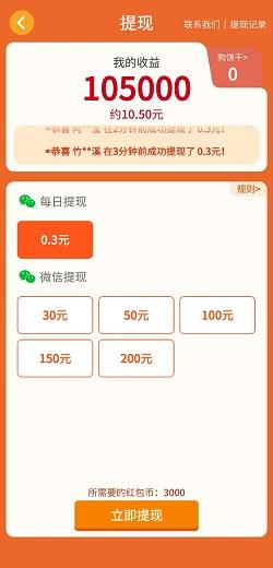 汪汪公寓app,台球天王app,免费赚0.6元!