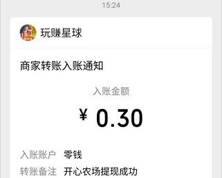 开心农场app,登录秒提0.3元微信红包!  开心农场app 登录秒提0.3元 微信红包 免费赚钱 第3张
