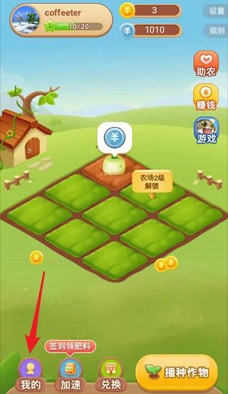 开心农场app,登录秒提0.3元微信红包!  开心农场app 登录秒提0.3元 微信红包 免费赚钱 第1张