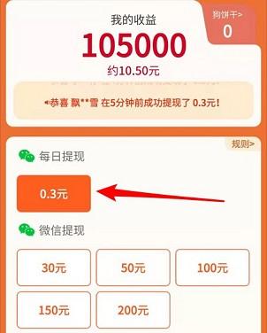 汪汪公寓app、波波浏览器app,秒提0.6元红包!  汪汪公寓app 波波浏览器app 免费赚钱 微信红包 第2张