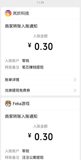 汪汪公寓app、波波浏览器app,秒提0.6元红包!  汪汪公寓app 波波浏览器app 免费赚钱 微信红包 第4张