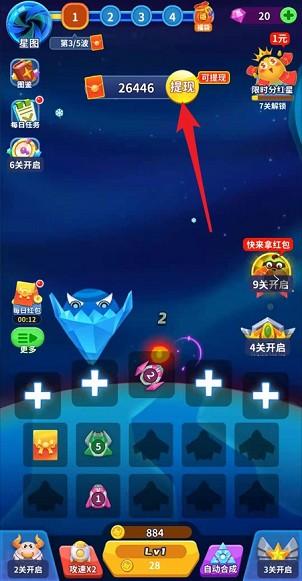 矿牛守卫赚app,合成塔防游戏,每天可提0.3元!