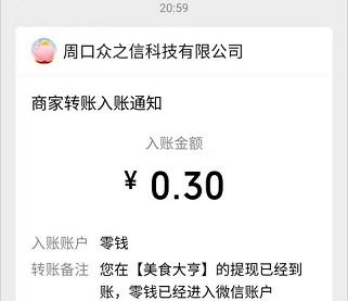 美食大亨app,周口众之信旗下活动,秒提0.3元微信红包!  美食大亨app 周口众之信旗下活动 秒提0.3元 微信红包 第3张