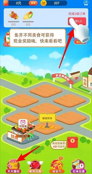 美食大亨app,周口众之信旗下活动,秒提0.3元微信红包!
