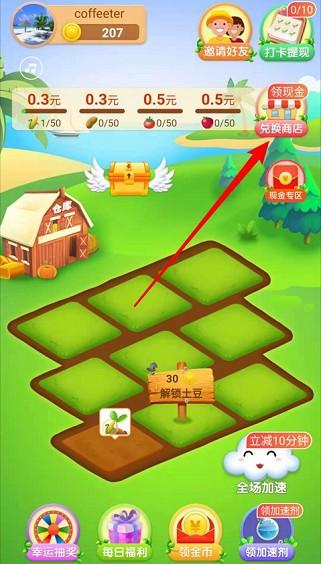 幸福农场app,海程互娱旗下,可秒提0.6元现金红包!