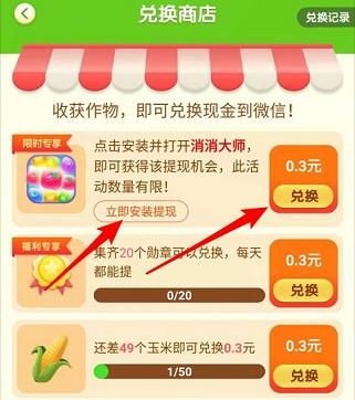 幸福农场app,海程互娱旗下,可秒提0.6元现金红包!  幸福农场app 海程互娱旗下 秒提现金红包 免费赚钱 第2张