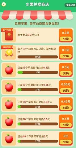 快乐果园圣诞版app,花花大战丧尸app,免费赚0.9元!