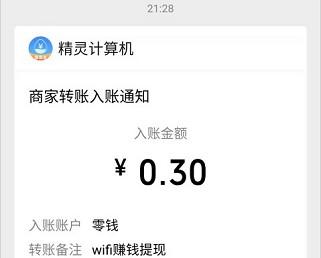 计步赚app、WIFI赚app,秒提0.6元红包!  计步赚app WIFI赚app 秒提0.6元红包 免费赚钱 第5张