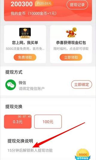 计步赚app、WIFI赚app,秒提0.6元红包!  计步赚app WIFI赚app 秒提0.6元红包 免费赚钱 第4张