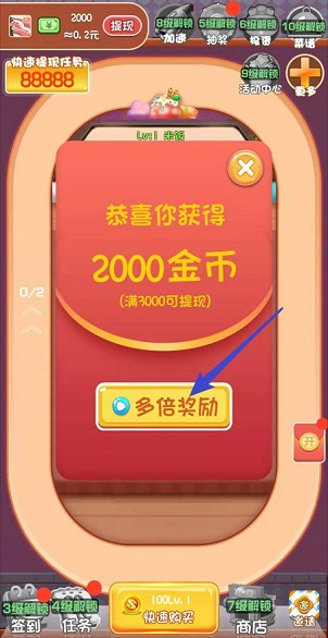 阳光餐厅app、打爆捣蛋猪app,秒提0.6元微信红包!