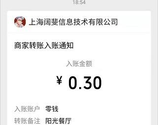 阳光餐厅app、打爆捣蛋猪app,秒提0.6元微信红包!  阳光餐厅app 打爆捣蛋猪app 秒提0.6元 微信红包 第3张