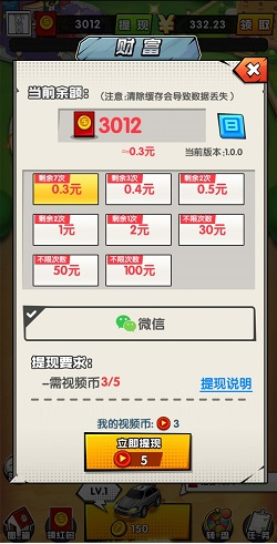 秋名山车神app,炮火掠夺app,秒赚0.6元!