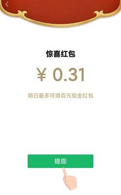秋名山车神app,炮火掠夺app,秒赚0.6元!  秋名山车神app 炮火掠夺app 秒赚0.6元 免费赚钱 第2张