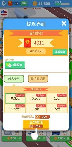 天天一笔画app,火车大亨app,秒提0.6元红包!  天天一笔画app 火车大亨app 秒提0.6元红包 免费赚钱 第2张