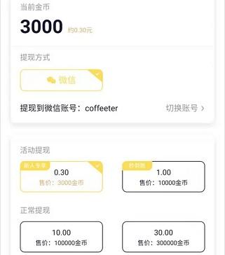 金猪记账app,看两个视频秒提0.3元!  金猪记账app 秒提0.3元 免费赚钱 免费领取 第2张