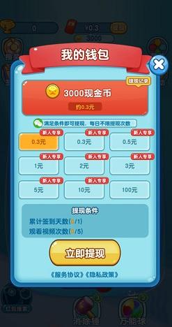 星星消消乐app,彩球碰碰乐app,秒提0.6元红包!  星星消消乐app 彩球碰碰乐app 秒提0.6元红包 免费赚钱 第2张