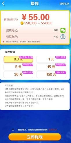 星星消消乐app,彩球碰碰乐app,秒提0.6元红包!