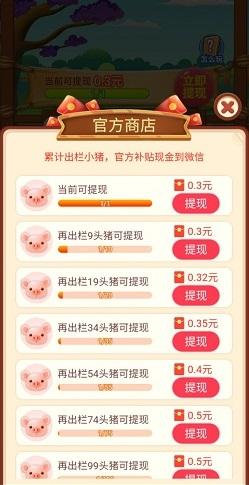 我家养猪场app,2048泡泡消app,免费赚0.6元!